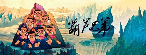 Một phim hoạt hình truyền hình nổi tiếng hiếm hoi của Trung Quốc, Anh em Hồ  Lô, phim hoạt hình cắt giấy phát sóng năm 1987